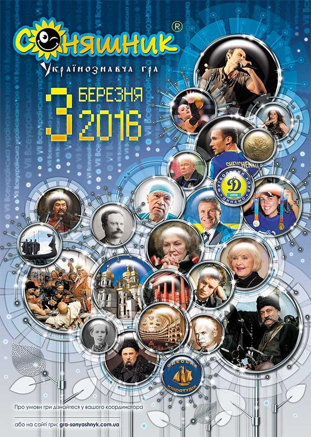 Всеукраїнська українознавча гра Соняшник  Головна сторінка